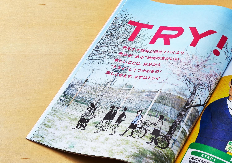 進研ゼミ 大成功BOOK キミにもくる「TRY!」の瞬間 ベネッセコーポレーション_1