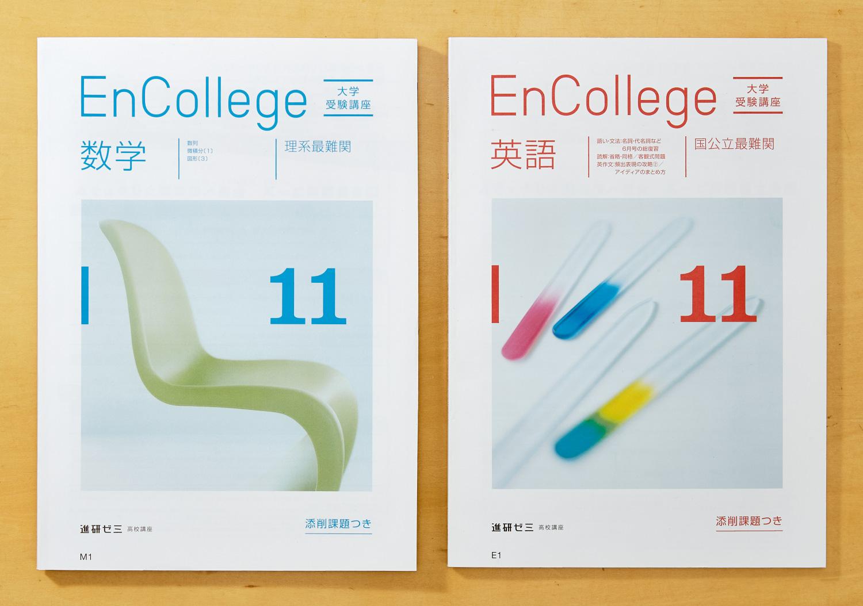 進研ゼミ 高校チャレンジ ベネッセコーポレーション_11