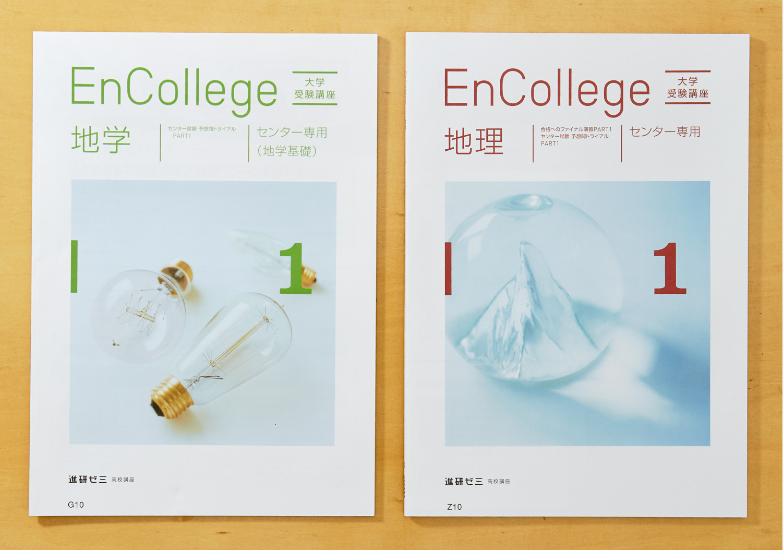 進研ゼミ 高校チャレンジ ベネッセコーポレーション_13