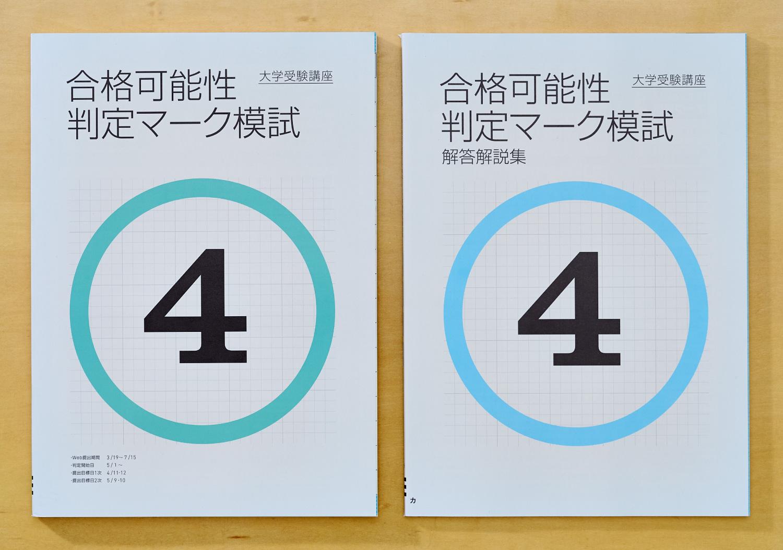 進研ゼミ 高校チャレンジ ベネッセコーポレーション_19
