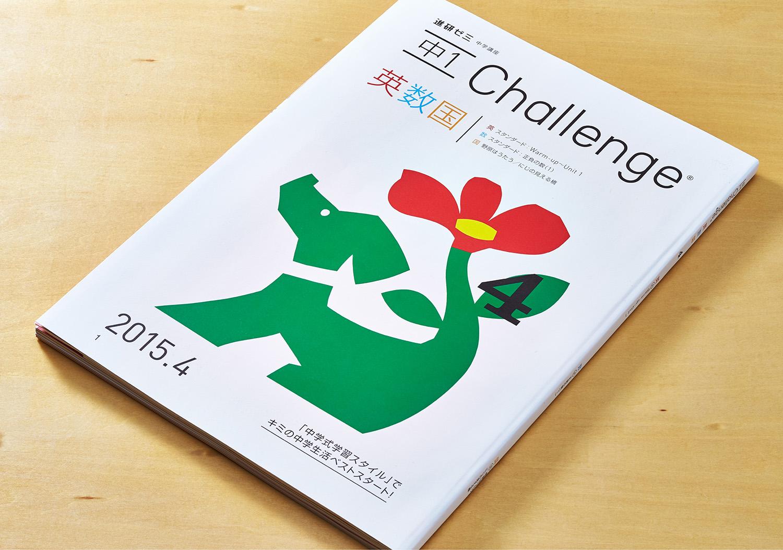 進研ゼミ 中学チャレンジ|ベネッセコーポレーション_3