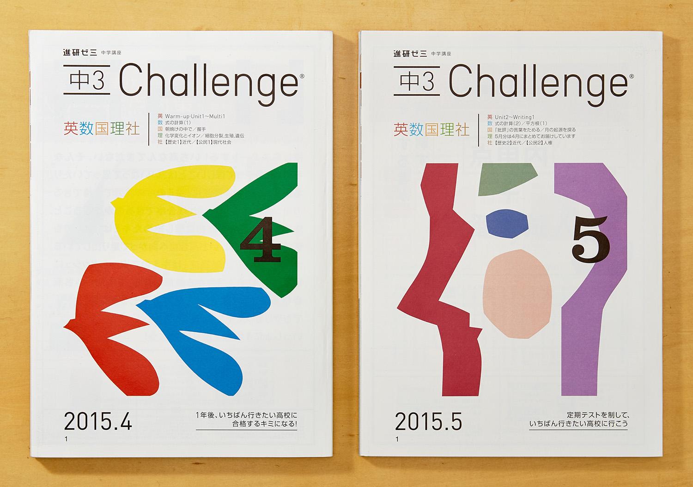 進研ゼミ 中学チャレンジ|ベネッセコーポレーション_4