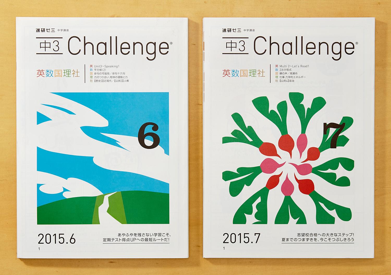 進研ゼミ 中学チャレンジ|ベネッセコーポレーション_5