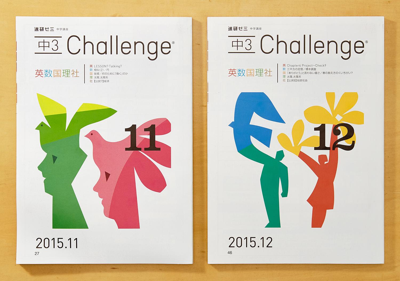 進研ゼミ 中学チャレンジ|ベネッセコーポレーション_7
