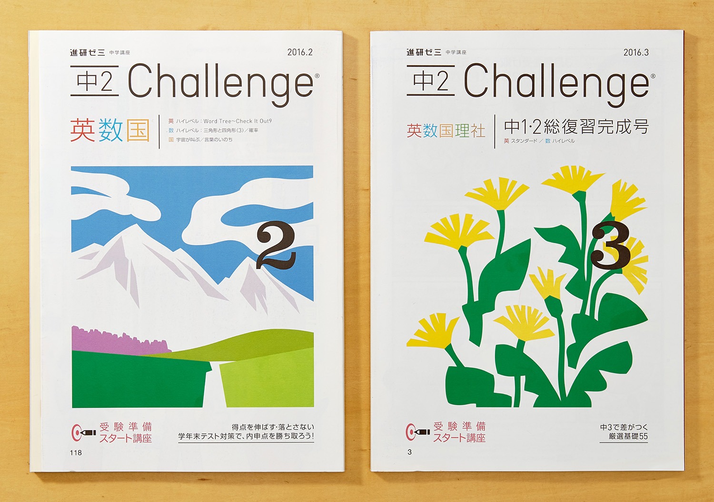 進研ゼミ 中学チャレンジ|ベネッセコーポレーション_13