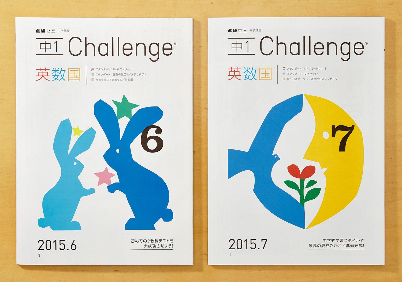 進研ゼミ 中学チャレンジ|ベネッセコーポレーション_15