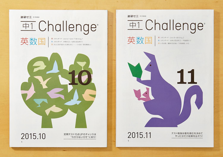 進研ゼミ 中学チャレンジ|ベネッセコーポレーション_17
