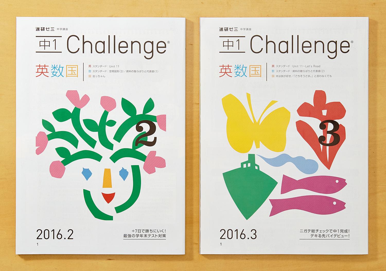 進研ゼミ 中学チャレンジ|ベネッセコーポレーション_19