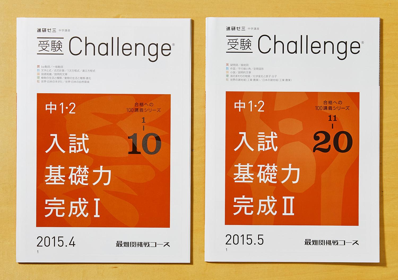 進研ゼミ 中学チャレンジ|ベネッセコーポレーション_20