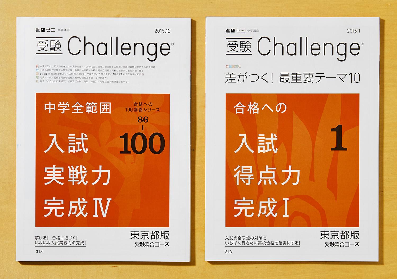 進研ゼミ 中学チャレンジ|ベネッセコーポレーション_22