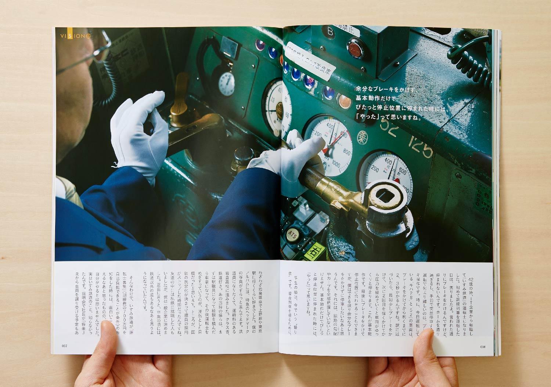My Vision ドラマな仕事|ベネッセコーポレーション_2