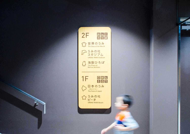 仙台うみの杜水族館_10