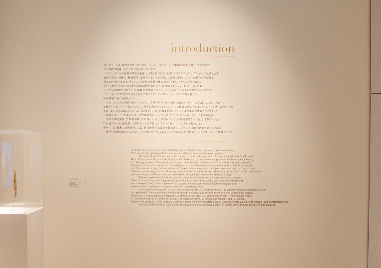 シンプルなかたち展|森美術館_12