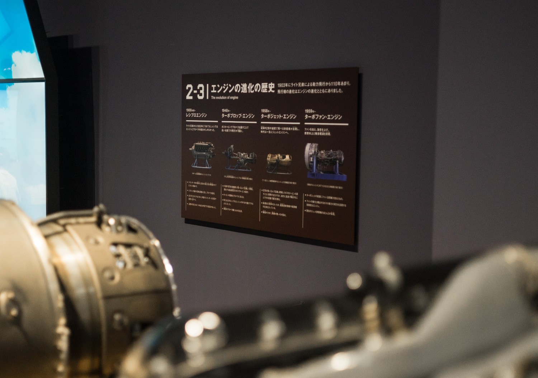 岐阜かかみがはら航空宇宙科学博物館 プレオープン_7