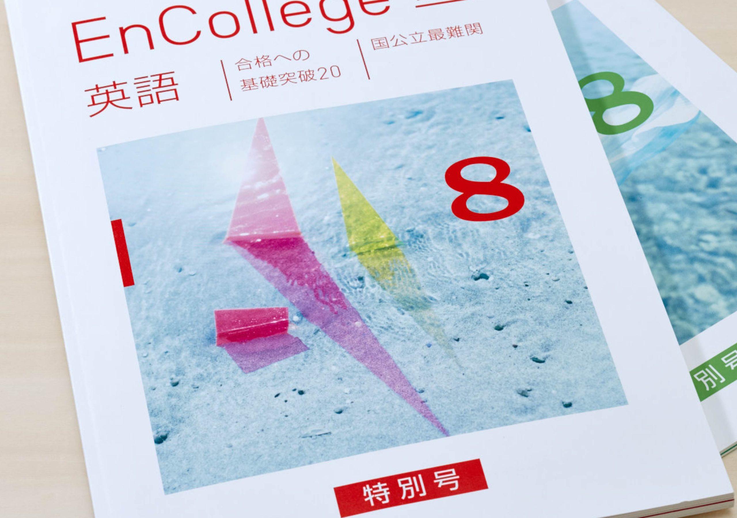 進研ゼミ高校講座2015 8月号|ベネッセコーポレーション_2