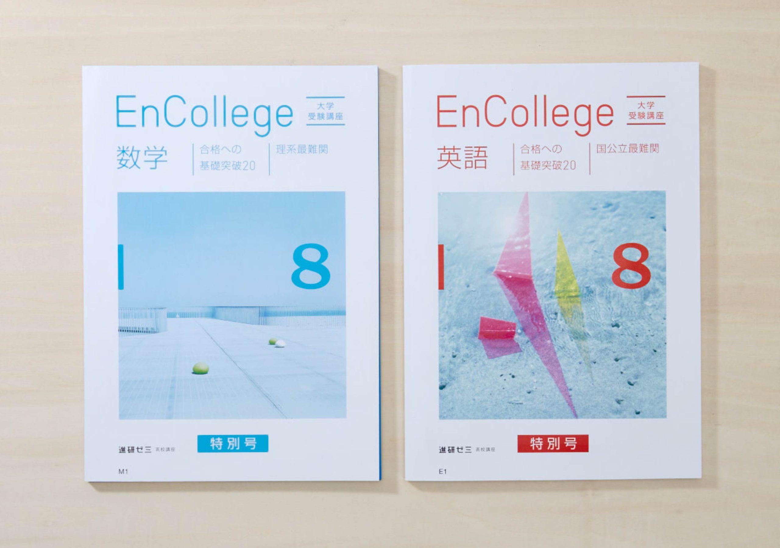 進研ゼミ高校講座2015 8月号|ベネッセコーポレーション_6