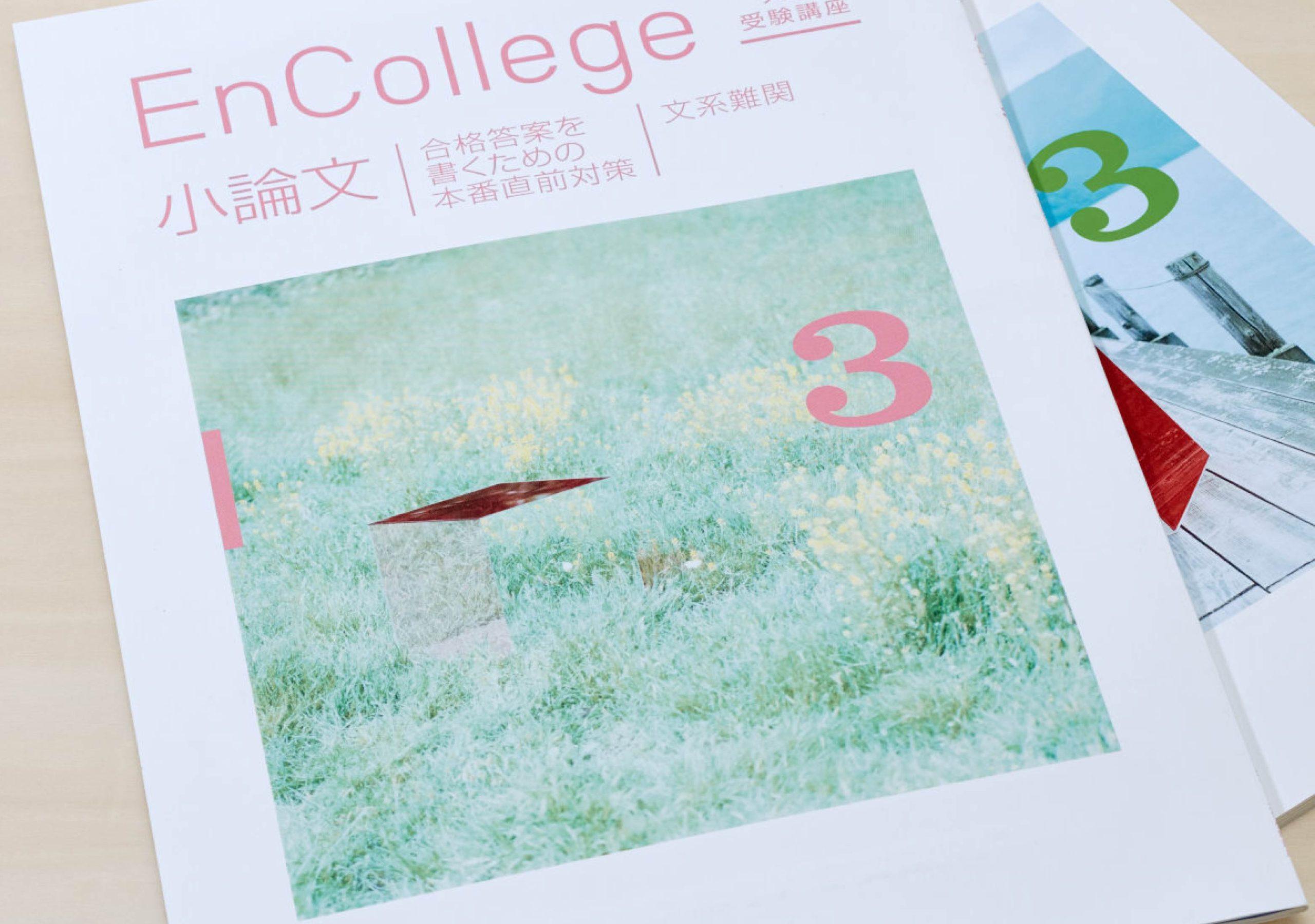 進研ゼミ高校講座2015 3月号 ベネッセコーポレーション_2