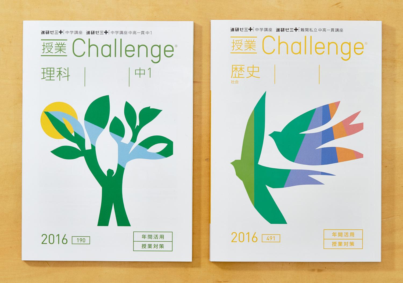 進研ゼミ中学講座2016_5