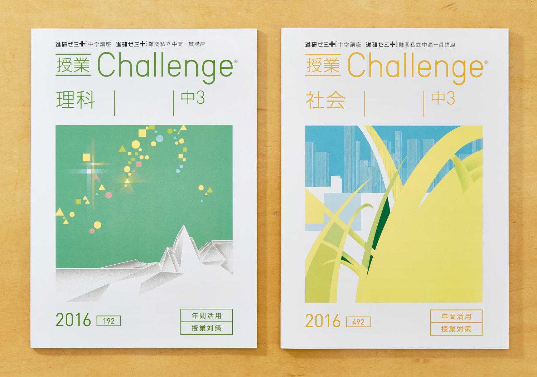 進研ゼミ中学講座2016_9