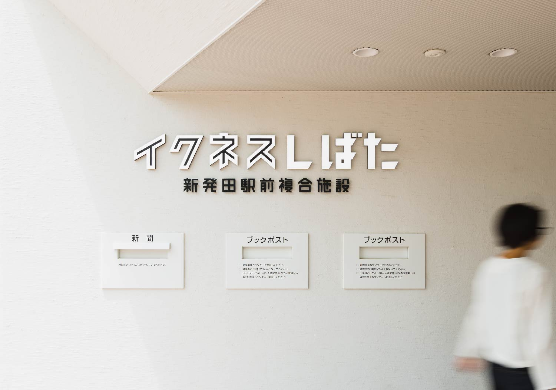イクネスしばた(新発田市図書館)_3