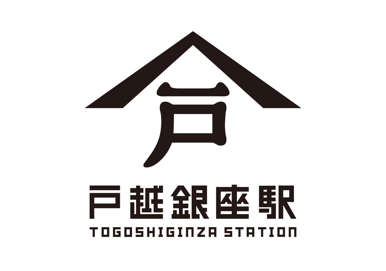 戸越銀座駅_1