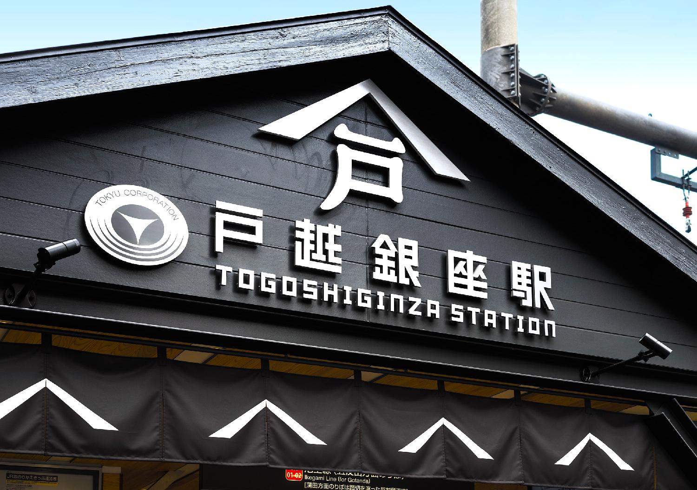 戸越銀座駅_2