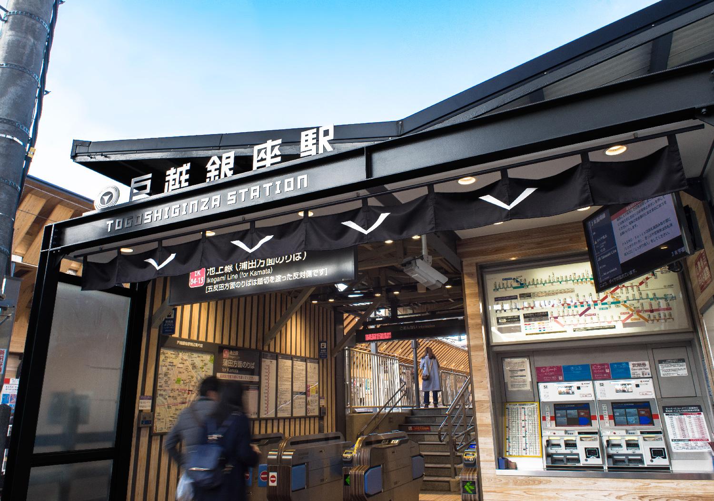 戸越銀座駅_3