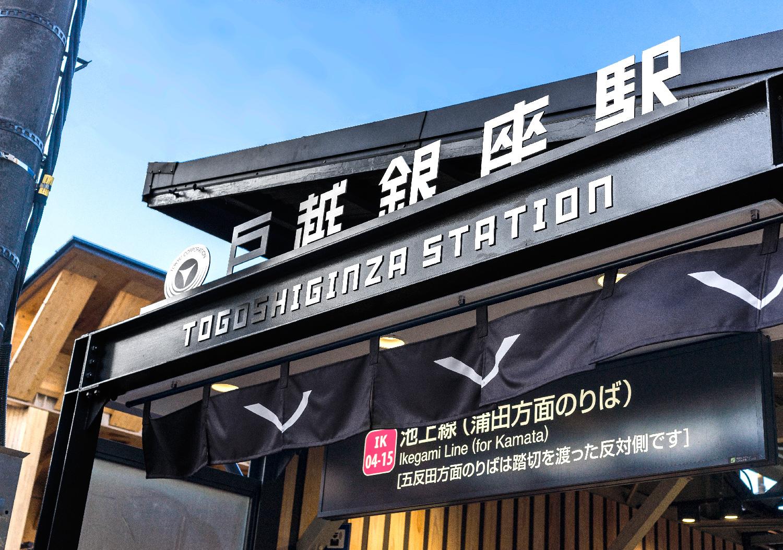 戸越銀座駅_4