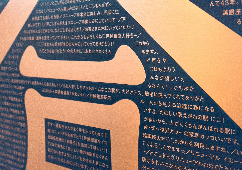 戸越銀座駅_6