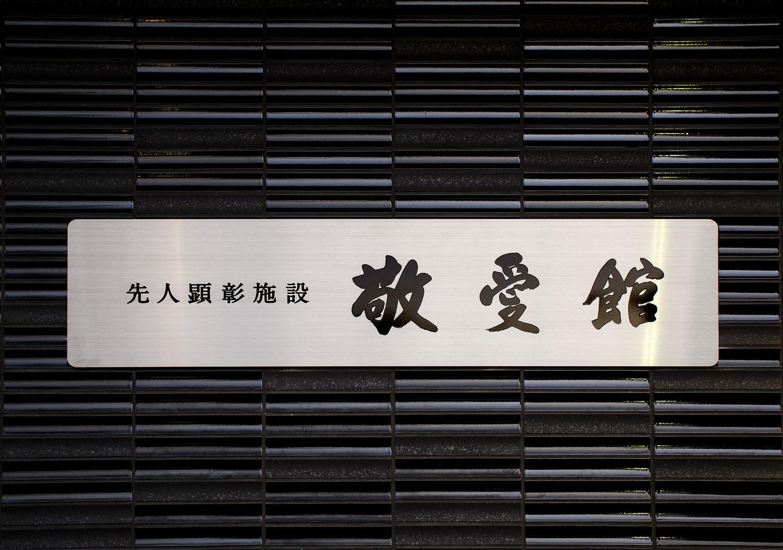 旭川荘_10