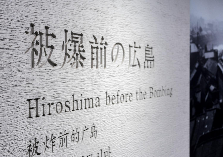 広島平和記念資料館_5