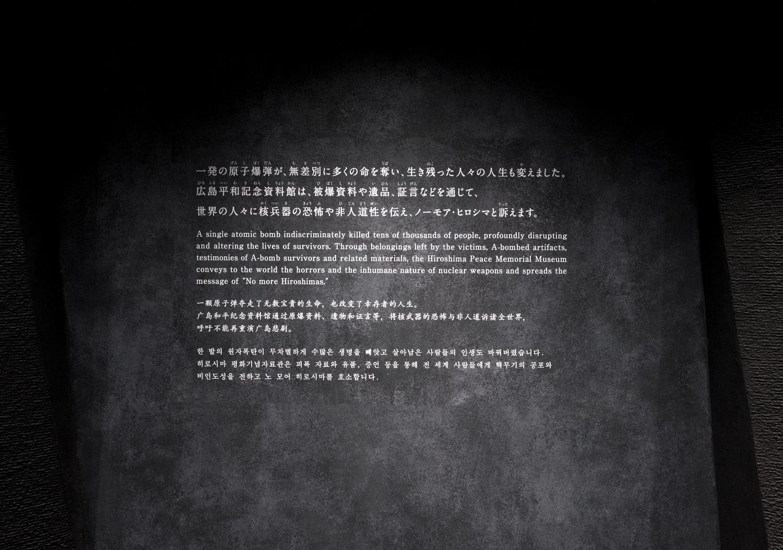 広島平和記念資料館_12
