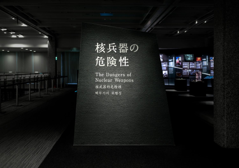 広島平和記念資料館_13