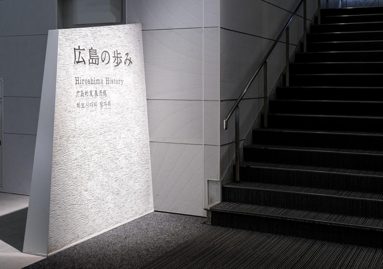 広島平和記念資料館_15