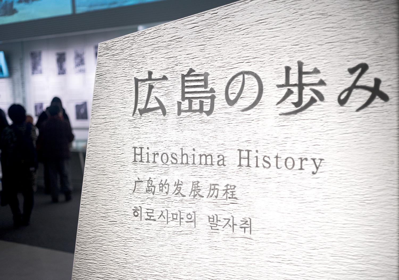 広島平和記念資料館_16