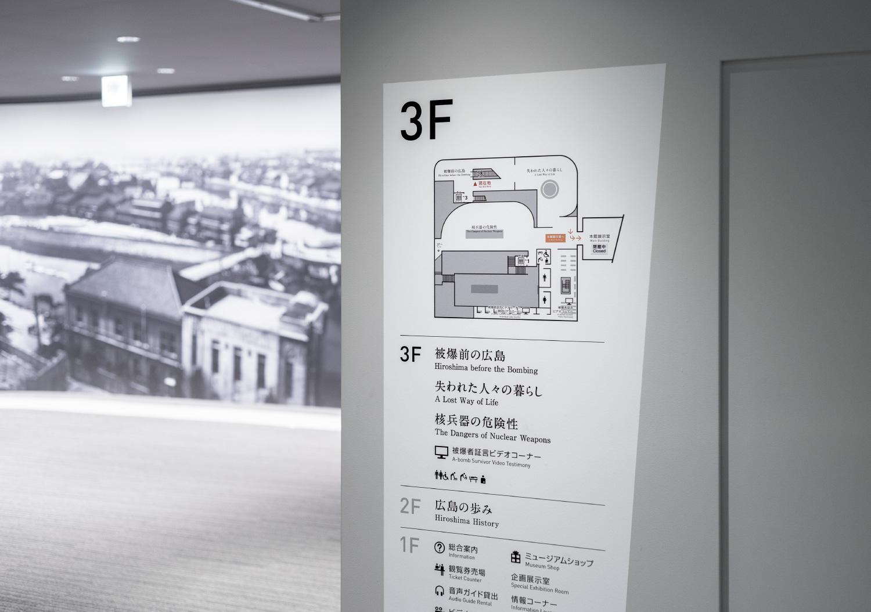 広島平和記念資料館_22