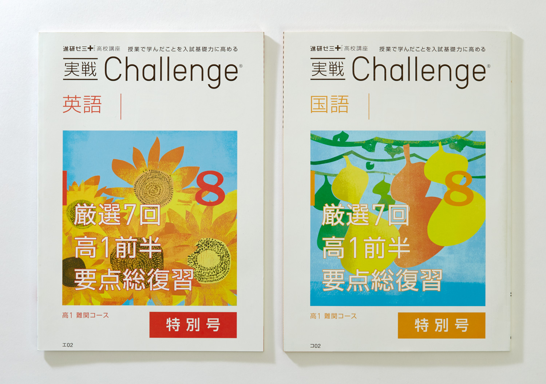 進研ゼミ高校講座2016 実戦Challenge 8月号|ベネッセコーポレーション_2
