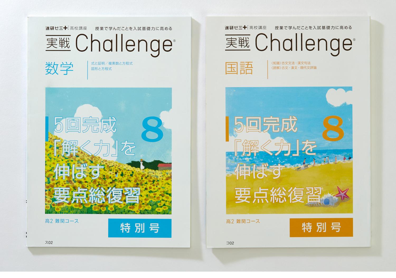 進研ゼミ高校講座2016 実戦Challenge 8月号|ベネッセコーポレーション_4