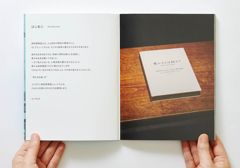 ふじのくに地球環境史ミュージアムコンセプトブック_3