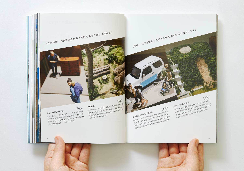 ふじのくに地球環境史ミュージアムコンセプトブック_9