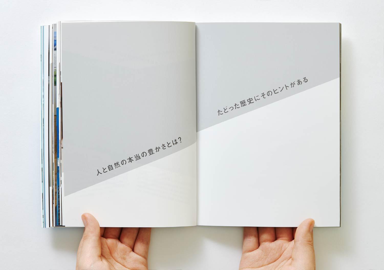 ふじのくに地球環境史ミュージアムコンセプトブック_10