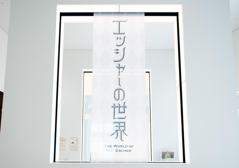 エッシャーの世界 静岡市美術館_9