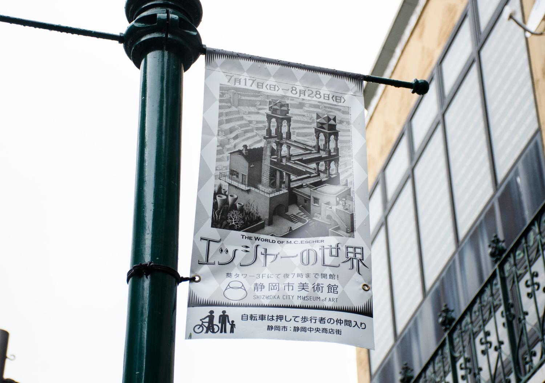 エッシャーの世界 静岡市美術館_17