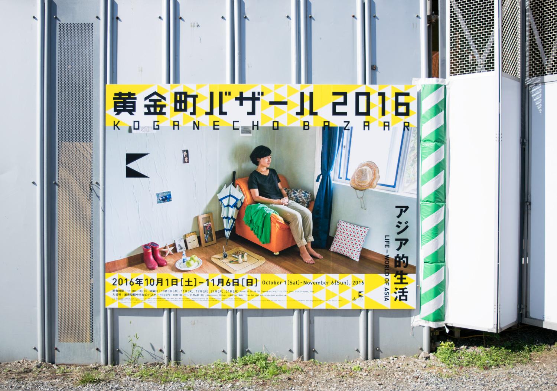 黄金町バザール2016_1