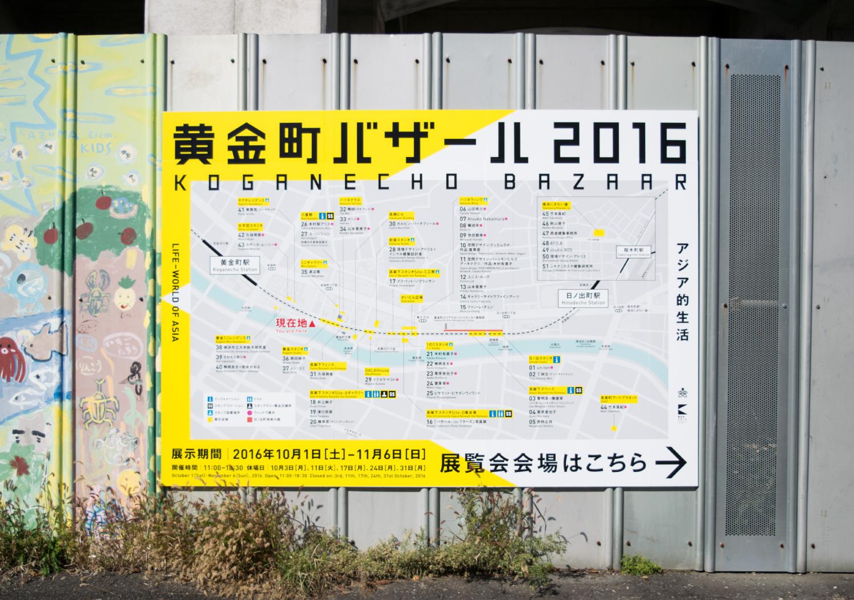 黄金町バザール2016_2