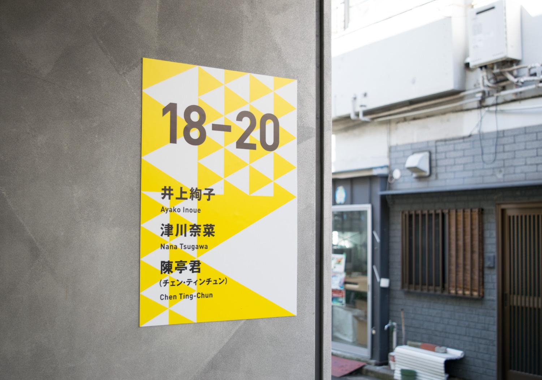 黄金町バザール2016_12