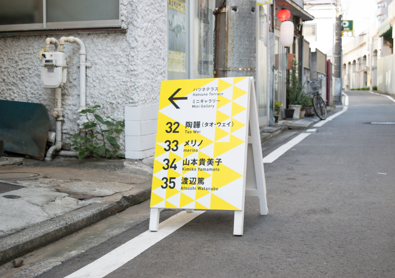 黄金町バザール2016_13
