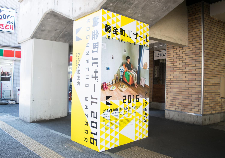 黄金町バザール2016_17