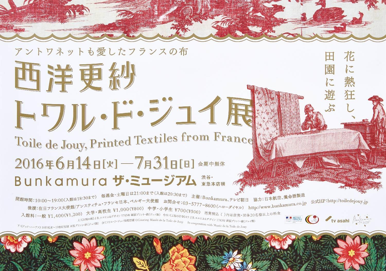 西洋更紗トワル・ド・ジュイ展|Bunkamura ザ・ミュージアム_1