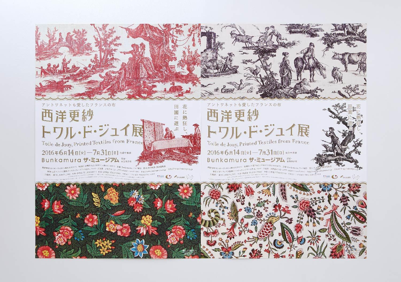 西洋更紗トワル・ド・ジュイ展|Bunkamura ザ・ミュージアム_2